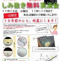 無料シミヌキ実演会10月11日